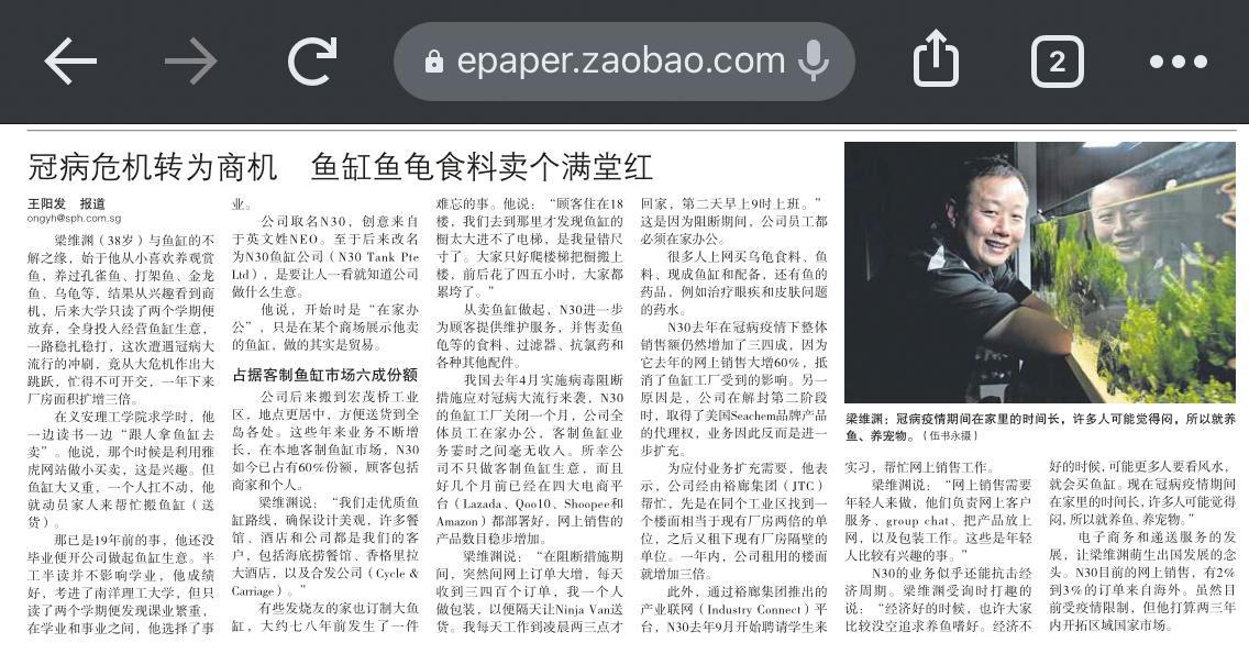 Zao Bao news article : N30 Tank